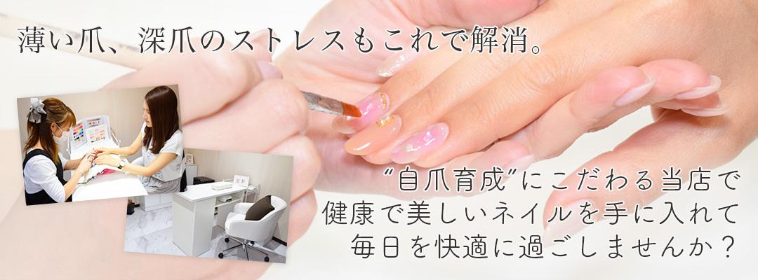 薄い爪、深爪のストレスもこれで解消。自爪育成にこだわる当店で健康で美しいネイルを手に入れて毎日を快適に過ごしませんか?